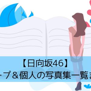 【日向坂46】グループ&個人の写真集一覧まとめ【2021最新】