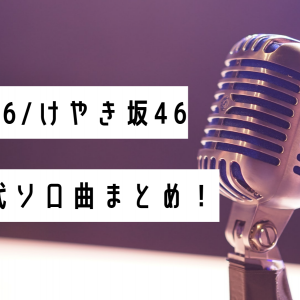 【日向坂46】ソロ曲まとめ!一度は聴いて欲しい名曲たち【けやき坂46】