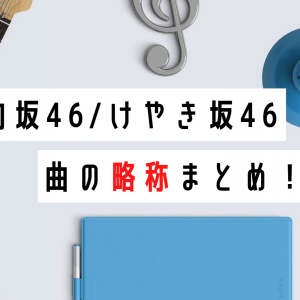 【日向坂46】曲の略称まとめ!こんな呼び方があったんですね【けやき坂46】