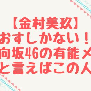 【金村美玖】おすしかない!日向坂46の有能メンと言えばこの人【埼玉トリオ】