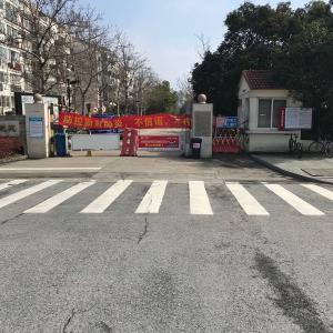 中国の現状2020年2月15日 弊社は無事操業再開しました。