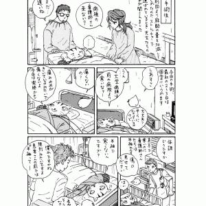 術後、わし、べっぴん先生のアドバイスを受ける (48)