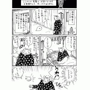 尾籠なお話で申し訳ありません (53)