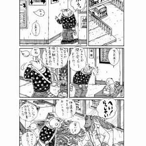 忍び寄る 黒い影・・・・ (57)