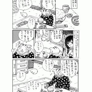 わし、なんか変・・・ (58)