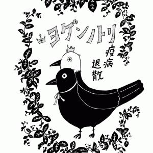 ヨゲンノトリ、さえずる! (60)
