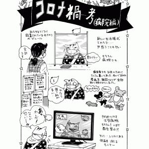 ストーマ閉鎖手術後初の検診 (64) 番外編、コロナ禍・考(病院編)あります!