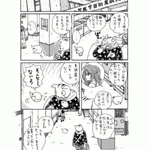 ぽりぽり先生にあげちゃった~ (66)