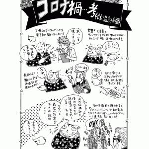わし、歯医者に行かなきゃ (67) おまけ、コロナ禍・考(体温計編)あります!