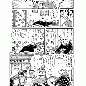 本日は、ございません……!? (69)
