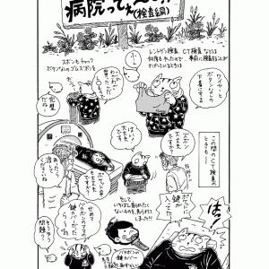 お盆、番外編。「病院てぇ~!!」 (71)