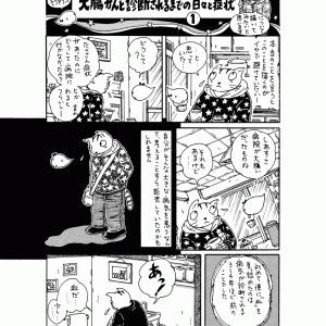 大腸がんと診断されるまでの 日々と症状① (83)