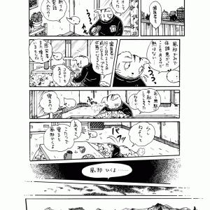 とうとう時が来たのか・・・べっぴん先生江戸バージョンです (98)