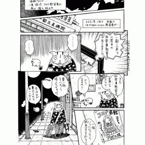 白い衝撃!緊急事態宣言・・・〈赤いシリーズ2〉(104)