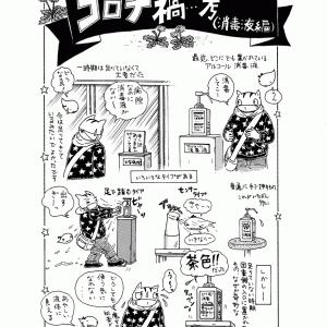 ゴールデンウイーク番外編、コロナ禍・考(消毒液編) (111)