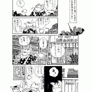不幸中の・・・・!? (130)
