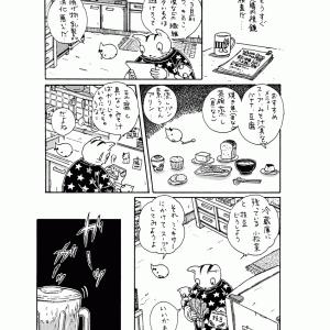 秘薬、あります! (136)