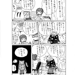 恐れていたストーマ宣告受ける!! (3)