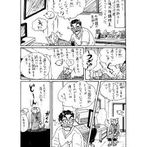 鬼の大腸内視鏡検査 (9)