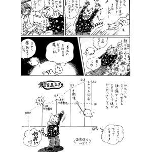 化学療法3クール終わって、またまた憂鬱な大腸内視鏡検査!! (8)