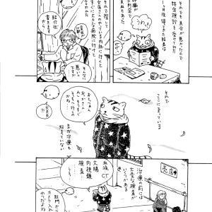 悪夢のモ○プレップ (2)