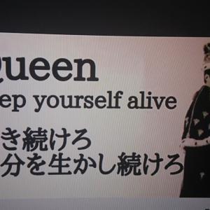 炎のロックンロール❤Keep yourself alive!
