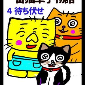 四コママンガ擬き絵日記「番猫華子物語4」