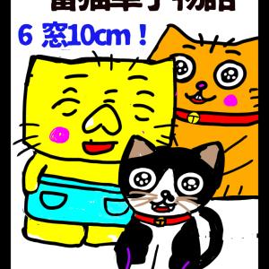 四コママンガ擬き絵日記「番猫華子物語6」(毎週月曜日ブログ投稿休日)