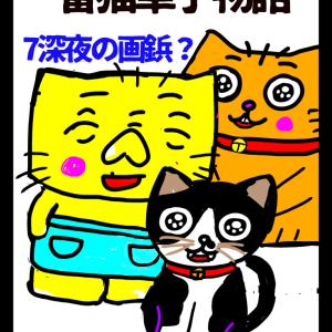 四コママンガ擬き絵日記「番猫華子物語7」