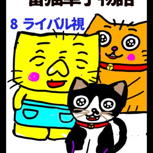 四コママンガ擬き絵日記「番猫華子物語8」
