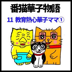 四コママンガ擬き絵日記「番猫華子物語11」