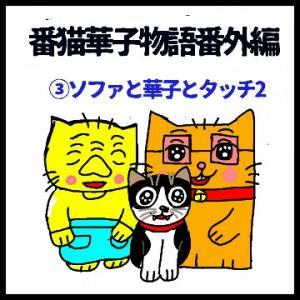四コママンガ擬き絵日記「番猫華子物語番外編3ー2完」しばらく休みます!