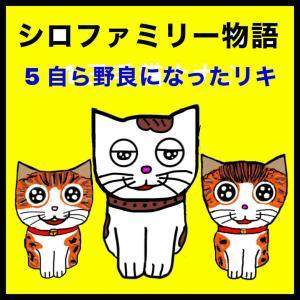 四コママンガ擬き「シロファミリー物語5[終]」絵日記