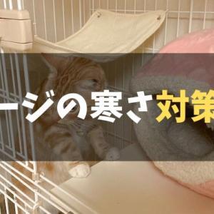 【保存版】猫ケージの寒さ対策7選|すぐにできる便利な防寒対策をご紹介します