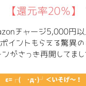 【還元率20%のキャンペーン開催中!】Amazonチャージで最大2.5%のポイント還元を受ける方法