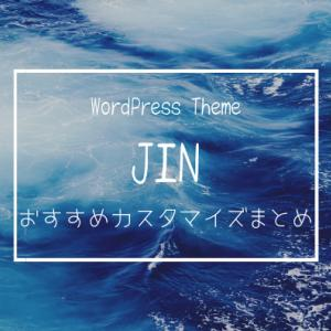 【JIN】おすすめカスタマイズまとめ【開発者さんありがとう!】
