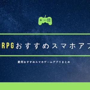 【2019年8月】MMORPGおすすめスマホアプリ厳選30タイトル!面白いゲームはこれだ!