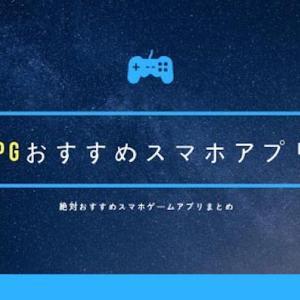 【2019年8月】RPGおすすめスマホアプリ厳選30タイトル!面白いゲームはこれだ!