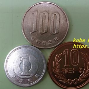 平成最後の十円玉