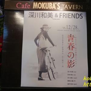 松本隆に出会った:ジャズ喫茶木馬の忘年会ライブ