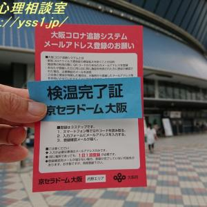 オリックスVS.阪神に行ってきた