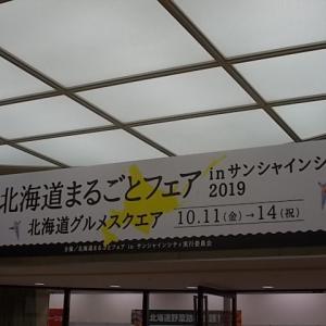 北海道まるごとフェアinサンシャインシティ2019