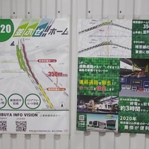 渋谷駅の湘南新宿ライン・埼京線ホーム いよいよ今晩より移設工事開始