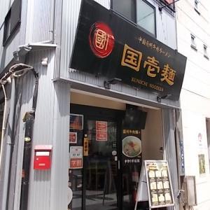 蘭州牛肉麺@中国蘭州ラーメン国壱麺