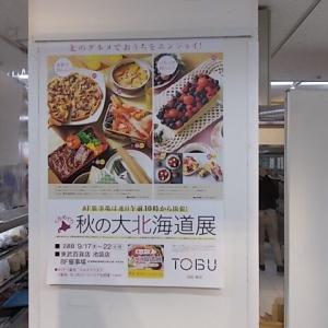 秋の大北海道展@東武百貨店&池袋駅東口散策