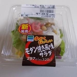 まぜておいしいモダン焼き風味サラダ