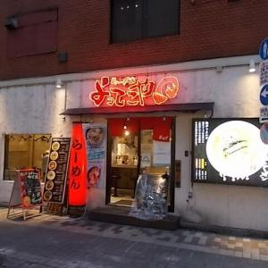 新京都濃厚醤油ラーメン@よってこや新宿南口店&賞味期限間近で安かった抹茶わらび餅
