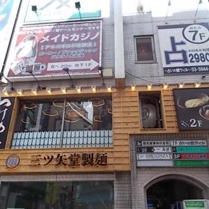 三ツ矢堂製麺@池袋&サンシャインシティの各種イベントなど
