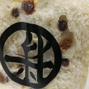 金沢の人気食パンに鬼のようにぶどう入ってるで👹🍇(^^♪ 新出製パン