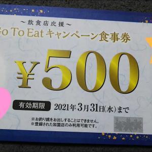 Go To Eatでお得に何件食べれるんか検証 (^^♪石川県